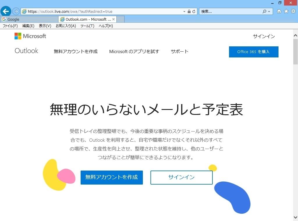 ホット メール ログイン 画面 Outlook.com - 無料の個人用メール